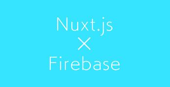 Nuxt.jsとFirebaseでSPA×SSR×PWA×サーバーレスを実現する