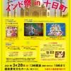 3月28日(日)インド祭り@新潟十日町で踊ります~!