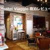 ドミトリーっぽくないベッドが特徴。大阪日本橋にあるHostel Viaggio 宿泊レビュー
