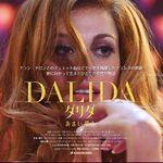 「ダリダ あまい囁き」男性との関係を軸にした伝記映画としかいいようがない。