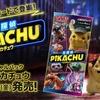 【ポケカ】ムービースペシャルパック『名探偵ピカチュウ』と『スカイレジェンド』が4月26日発売!Loppi限定もあるので見逃すな!