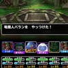 【DQMSL】竜の騎士の試練 レベル5 攻略