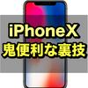 【iPhoneX】鬼便利な裏技・小技を紹介【ホーム画面編】