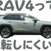 トヨタRAV4が「運転しにくい」という噂は本当なのか