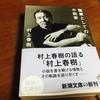 村上春樹『職業としての小説家』(文庫本ver )を読んで 〜書かずにはいられない、という喜び〜