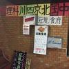 お気に入りの冠龍食府にまた行ってきたー!@赤坂
