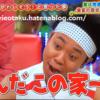 「快傑えみちゃんねる」ゲストにサンシャイン池崎さん