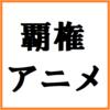 覇権アニメ一覧【2018年版】