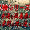 MTB 第1回 未舗装路探検!!