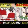 【浜田雅功・今田耕司】素手で便所磨き。日本一のスパルタ学校日生学園の実態を漫画にしてみた(マンガで分かる)@アシタノワダイ