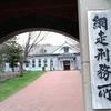 日本一周57日目 北海道4 網走刑務所の北海道開拓の関係 世界遺産知床はシカパラダイス ジンギスカン