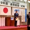 【(一社)名護青年会議所入会】