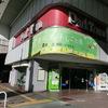湊川・湊川公園駅 格安チケット【格安チケット自動販売機】