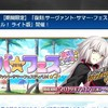 【サバフェス 復刻】昭和生まれのFGO日記【初心者オススメイベント!?】