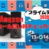 【プライムデー2020】Bose Companion 2 Series III|Amazonセール買い時チェッカー【予告編】