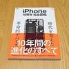 「iPhone10周年完全図鑑」iPhone好きにはたまらない!初代iPhoneからiPhoneXまでの歴史と分解写真が満載