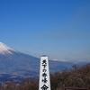 またまた『富士山』に、そして『金太郎』に会いに『金時山』へ