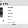 【ウイイレアプリ2019】FPフェルトンゲン レベマ能力値!!