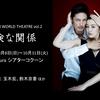 Bunkamura シアターコクーン『危険な関係』 7月9日(日)よりチケット一般発売