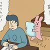 スキウサギ「枕1」