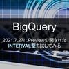 【BigQuery】2021.7.27にPreview公開されたINTERVAL型を試してみる