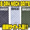【バスブリゲード】首元から目元まで覆うロングタイプ「BB DRY NECK GAITER」通販サイト入荷!