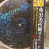 「国宝の殿堂 藤田美術館展―曜変天目茶碗と仏教美術のきらめき―」を観に行く