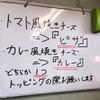 ラーメン二郎 中山駅前店 祝7周年 限定ピザ