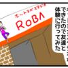 【8コマ漫画】タイトル ホットヨガ体験