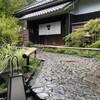 箱根の日帰り温泉、〈天山湯治郷〉の印象