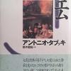 レクイエム アントニオ・ダブッキ/鈴木昭裕