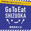 Go To Eat 静岡キャンペーン