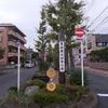 彫刻放浪:葛西親水四季の道と西葛西駅周辺、他(1)