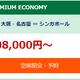 ANA/JALプレエコのシンガポール行きで11.3万円、マレーシア航空ビジネスクラスで30%割引