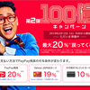 paypay100億円キャンペーン第2弾の詳細内容!!参加しないともったいない!