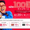 paypay100億円キャンペーン第2弾の詳細内容!!参加しないともったいない!