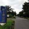 秋ヶ瀬公園を目指して走った週末(後編)