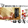 【zoom】5/29(火)山田製油 調味料の魅力に迫ろうじゃない会
