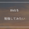 Webを勉強したい話