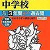 かえつ有明中学校では、6/10(土)開催の第1回学校説明会の予約を学校HPにて受け付けているそうです!