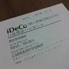確定拠出年金(iDeCo)を始めたのでメリットをまとめてみる