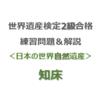 世界遺産検定2級合格の練習問題&解説【日本の世界自然遺産 ③|知床】