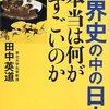 「世界史の中の日本 本当は何がすごいのか」(田中英道:育鵬社)