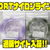 【DRT】低伸度ナイロンライン「ナイロンライン」通販サイト入荷!