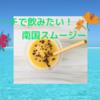 マンゴー、パイナップル、ピーチ三種盛り贅沢スムージーで美肌効果!?【レシピ】