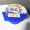 *メイトー* メイトーのなめらかプリン 95円(税抜)