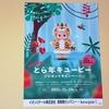【懸賞情報】イオンリテール南関東カンパニー×キューピー とら年キューピー プレゼントキャンペーン