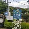 七沢温泉 七沢荘に日帰り温泉行ってきました