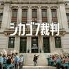 映画感想 アーロン・ソーキン監督『シカゴ7裁判』