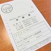 【読書】公認 不動産コンサルティングマスター受験票 到着❗️